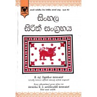 Sinhala Sirith Sangrahaya -  සිංහල සිරිත් සංග්රහය