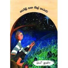 Pauli Saha Nil Tharuwa - පෝලී සහ නිල් තරුව