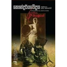 Saundaryavedaya - සෞන්දර්යවේදය
