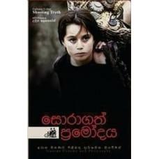 Soragath Pramodaya - සොරාගත් ප්රමෝදය