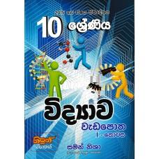 10 Shreniya - Vidyawa Wadapotha - 1 Kotasa - 10 ශ්රේණිය - විද්යාව වැඩපොත - 1 කොටස