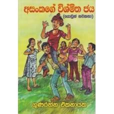 Asankage Vishmitha Jaya - අසංකගේ විශ්මිත ජය