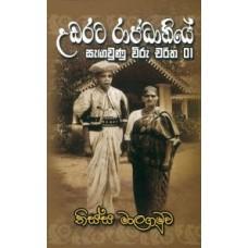 Udarata Rajadhaniye Sangawunu Viru Charitha 1 - උඩරට රාජධානියේ සැඟවුණු විරු චරිත 1