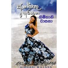 Ansathu Surangana - අන්සතු සුරඟන