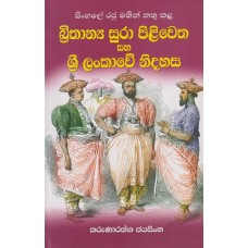 Brithanya Sura Piliwetha Saha Sri Lankawe Nidahasa - බ්රිතාන්ය සුරා පිළිවෙත සහ ශ්රී ලංකාවේ නිදහස