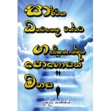 Sarthaka Dhanawatheku Wannata Gaweshanathmaka Pohosath Manasa - සාර්ථක ධනවතෙකු වන්නට ගවේෂණාත්මක පොහොසත් මනස