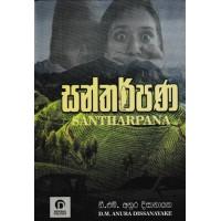Santharpana - සන්තර්පණ