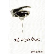 Le Galana Chithraya - ලේ ගලන චිත්රය