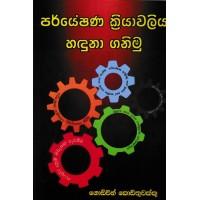 Paryeshana Kriyawaliya Haduna Ganimu - පර්යේෂණ ක්රියාවලිය හදුනා ගනිමු