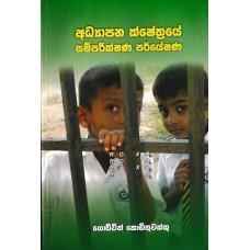 Adhyapana Shethraye Samparikshana Paryeshana - අධ්යාපන ක්ෂේත්රයේ සම්පරික්ෂණ පර්යේෂණ