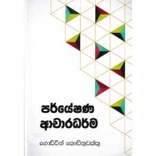 Paryeshana Acharadharma - පර්යේෂණ අචාරධර්ම