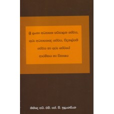 Sri Lanka Adhyapana Paripalana Sewaya Arambhaya Ha Wikashanaya - ශ්රී ලංකා අධ්යාපන පරිපාලන සේවයේ ආරම්භය හා විකාශනය