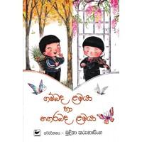 Gambada Lamaya Ha Nagarabada Lamaya - ගම්බද ළමයා හා නගරබද ළමයා