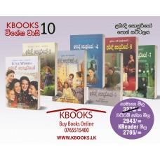 Promotion 10 - Labandi Souriyo Book Pack - ළබැදි සොයුරියෝ පොත් කට්ටලය