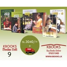 Promotion 9 - Emily Book Pack - එමිලි පොත් කට්ටලය