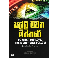 Salli Mawana Manthare - සල්ලි මවන මන්තරේ