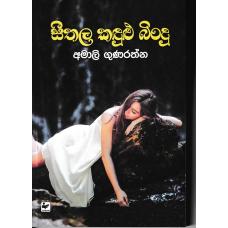 Seethala Kandulu Bindu - සීතල කඳුළු බිංදු