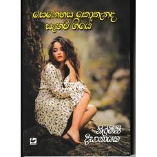 Senehasa Kothanada Sangawa Giye - සෙනෙහස කොතනද සැගව ගියේ