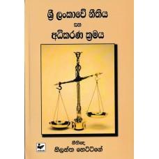 Sri Lankawe Nithiya Saha Adhikarana Kramaya - ශ්රී ලංකාවේ නීතිය සහ අධිකරණ ක්රමය