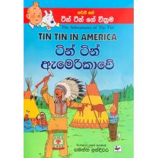 Tin Tin Americawe - ටින් ටින් ඇමරිකාවේ
