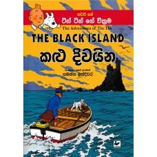 Tin Tin Ge  Vikrama Kalu Divayina - ටින් ටින් ගේ වික්රම කළු දිවයින