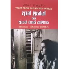 Anne Frank Saha Age Rahas Kamaraya - ඈන් ෆ්රෑන්ක් සහ ඇගේ රහස් කාමරය