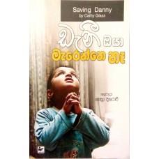 Danny Oya Marenne Ne - ඩැනී ඔයා මැරෙන්නේ නෑ