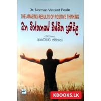 Dhana Chinthanaye Vishmitha Prathipala - ධන චින්තනයේ විශ්මිත ප්රතිඵල