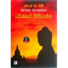 Dharmaye Pihitanna - ධර්මයේ පිහිටන්න