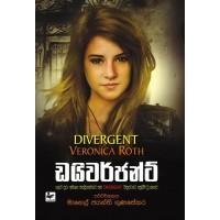 Divergent - ඩයිවර්ජන්ට්