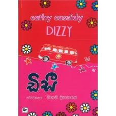 Dizzy -ඩිසි