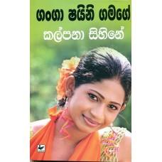 Kalpana Sihine - කල්පනා සිහිනේ
