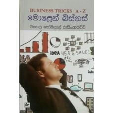 Molen Business - මොළෙන් බිස්නස්
