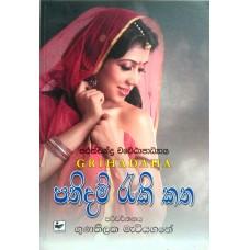 Pathidam Raki Katha - පතිදම් රැකි කත