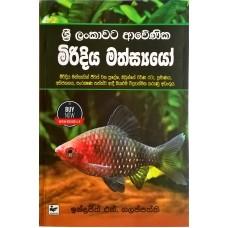 Sri Lankawata Awenika Miridiya Mathsayo - ශ්රී ලංකාවට අවේණික මිරිදිය මත්ස්යයෝ
