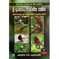 Sri Lankawata Awenika Paksheen - ශ්රී  ලංකාවට අවේණික පක්ෂීන්