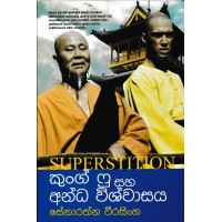 Kung Fu Saha Anda Wishwasaya - කුන්ග් ෆු සහ අන්ද විශ්වාසය