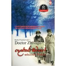 Dosthara Zhivago - දොස්තර ශිවාගෝ