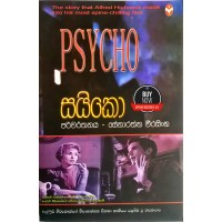 Psycho - සයිකෝ