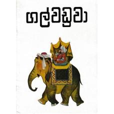 Galwaduwa - ගල්වඩුවා