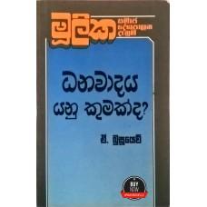 Dhanawadaya Yanu Kumakda - ධනවාදය යනු කුමක්ද