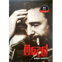 Fidel - ෆිදෙල්