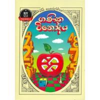 Ganitha Vinodaya - ගණිත විනෝදය