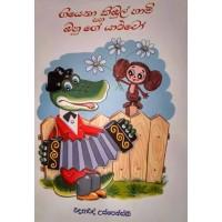 GIyena Kimbul Hami Saha Ohuge Yaluwo - ගියෙනා කිඹුල් හාමි සහ ඔහුගේ යාළුවො