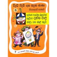 Guwane Pawena Balumak Sadeemata Daksa Paala Kalpana Kala Sati - ගුවනේ පාවෙන බැලුමක් සෑදීමට දක්ස පාල කල්පනා කළ සැටි