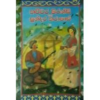 Kaviwara Shiransi Saha Sundara Karashas - කවිවර ෂිරන්සි සහ සුන්දර කරාෂාස්