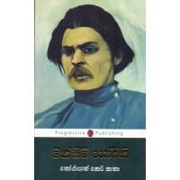 Maxim Gorky Thoragath Keti Katha - මක්සිම් ගෝර්කි තෝරාගත් කෙටි කතා