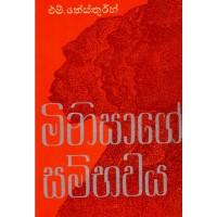 Minisage Sambhawaya - මිනිසාගේ සම්භවය