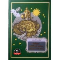 Minisun Pruthuwiye Hadaya Soya Gath Sati - මිනිසුන් පෘථිවියේ හැඩය සොයා ගත් සැටි