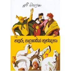 Napuru Palakayo Thundena - නපුරු පාලකයෝ තුන්දෙනා